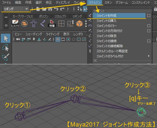 ジョイント作成方法Maya2017