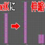 スプラインIKに伸縮性を設定する方法【Mayaリギング】