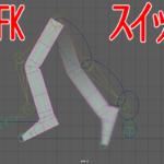 簡単なIK/FKスイッチの設定方法【Mayaリギング】