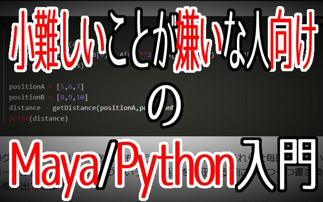 小難しいことが嫌いな人向けのMaya/Python入門